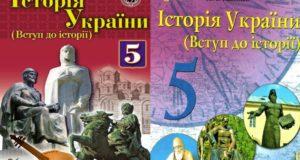 5 клас. Історія України-Історія в школі