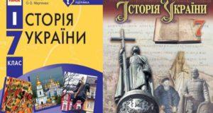 7 клас. Історія України-Історія в школі