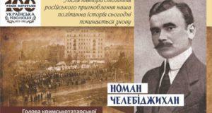 Номан Челебіджихан - Історія в школі