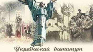 Український інститут національної пам'яті (УІНП)-Історія в школі