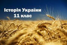 11 клас. Історія України-Історія в школі