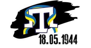 День пам'яті жертв геноциду кримськотатарського народу-Історія в школі
