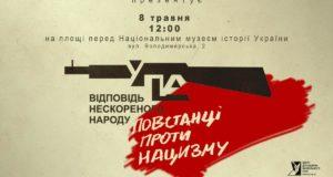 УПА-Історія в школі