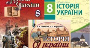 8 клас. Історія України-Історія в школі