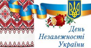 День Незалежності України-Історія в школі