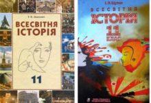 Всесвітня історія 11 клас-Історія в школі