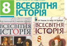 8 клас. Всесвітня історія - Історія в школі