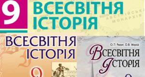 9 клас. Всесвітня історія-Історія в школі