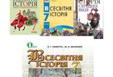 7 клас. Всесвітня історія -Історія в школі