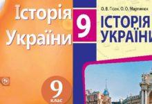 9 клас. Історія України-Історія в школі
