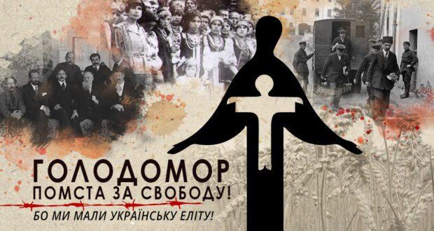 Український інститут національної пам яті відновлює збір інформації про  доброчинців e5862a37dc997