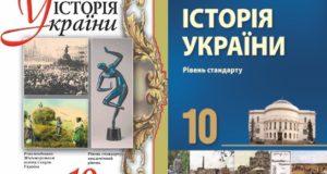 10 клас. Історія України-Історія в школі