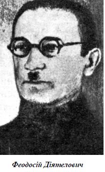 Феодосій Діятелович-Історія в школі