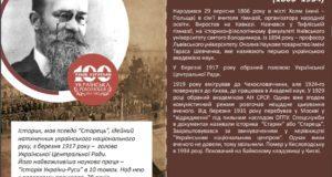 Грушевський - Історія в школі