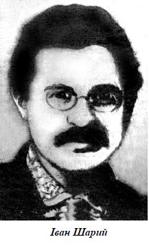 Іван Шарій-Історія в школі