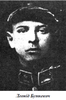 Леонід Буткевич-Історія в школі