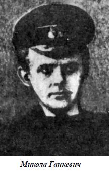 Микола Ганкевич-Історія в школі