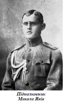 Миколі Янів-Історія в школі