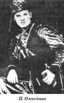 П.Олексієнко-Історія в школі