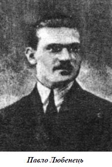 Павло Любенець-Історія в школі