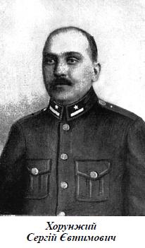 Сергій Євтимович-Історія в школі