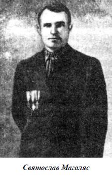Святослав Магаляс-Історія в школі