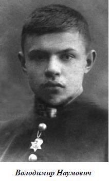 Володимир Наумович-Історія в школі