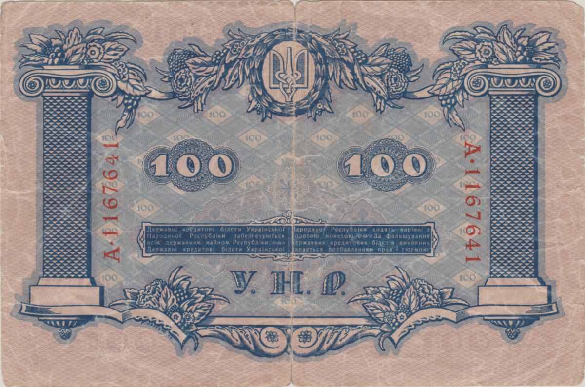 Гривна УНР-Історія в школі