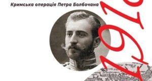 Болбочан-Історія в школі
