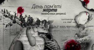 День пам'яті жерт політичних репресій-Історія в школі