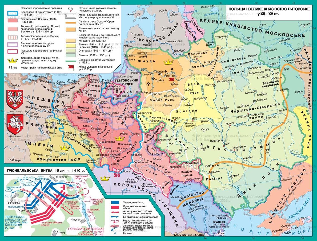 Польське королівство і Велике князівство Литовське-Історія в школі