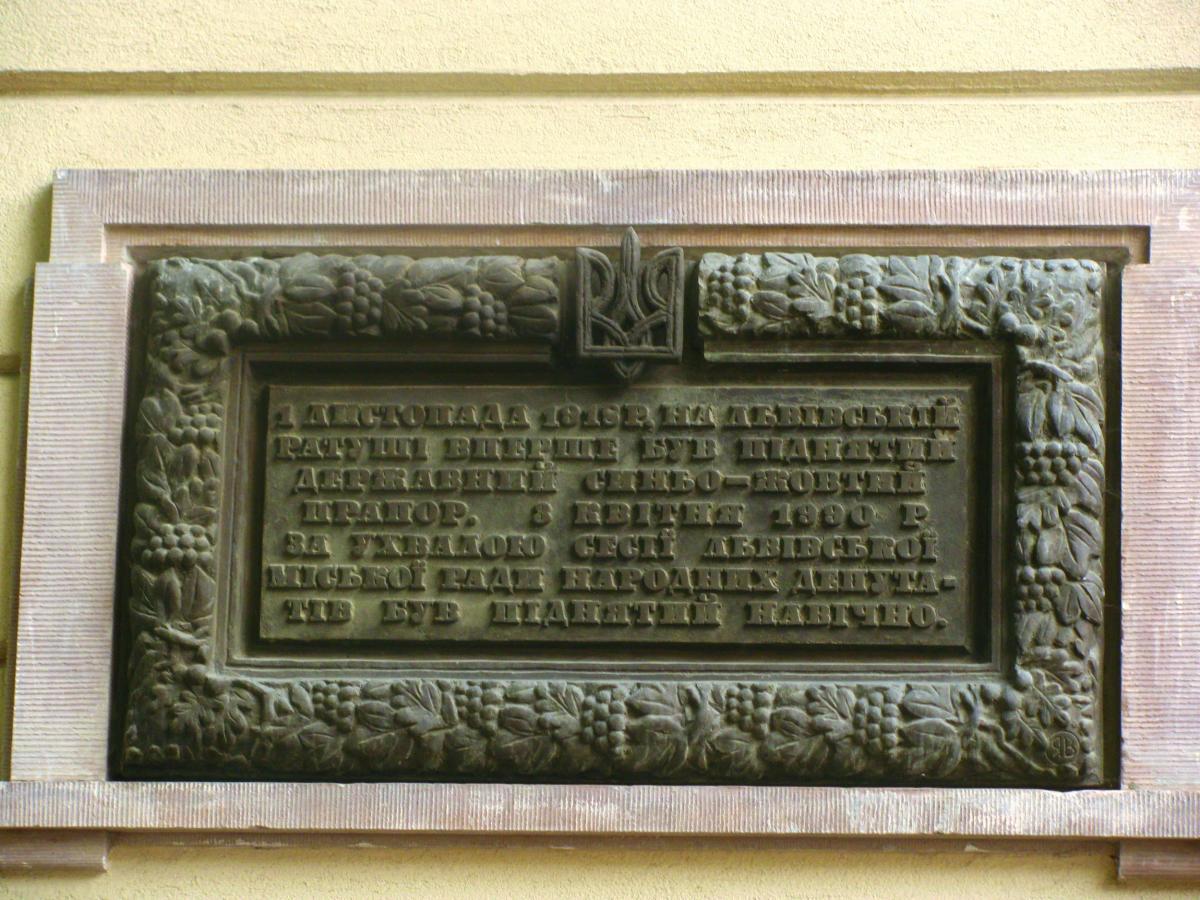 Меморіальна дошка на честь підняття синьо-жовтого прапора над Львівською ратушею 1 листопада 1918 року - Історія в школі