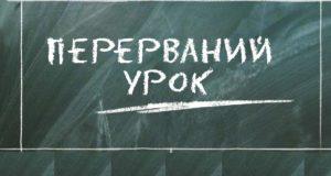 Перерваний урок-Історія в школі
