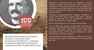 Євген Петрушевич-Історія в школі