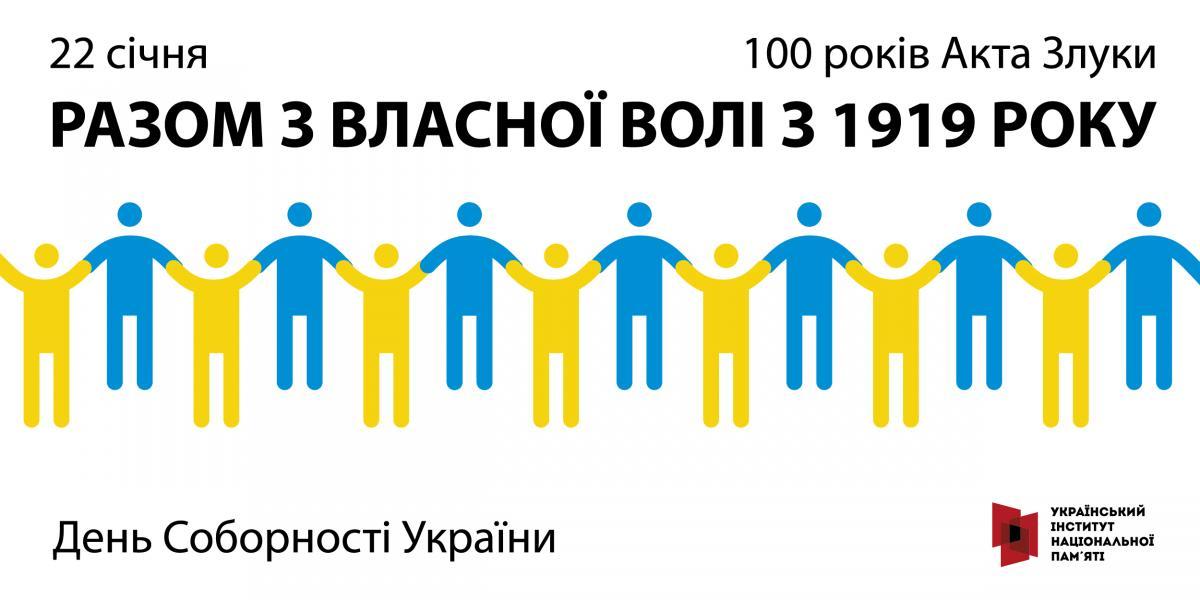 День Соборності України-Історія в школі